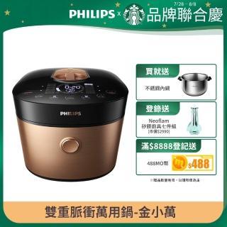 【1/11-1/20加贈700MO幣+4好禮】Philips飛利浦雙重脈衝智慧萬用鍋(HD2195)