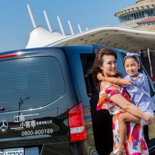 【江南小客車】嘉義高鐵-阿里山國家森林遊樂區接送服務(Benz-vito/客座7人)/