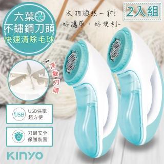 【KINYO】六葉刀頭USB充電式除毛球機 CL-522 不怕起毛球(2入組)