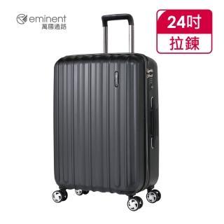 【eminent 萬國通路】官方旗艦館 - 24吋 經典款壓紋PC行李箱 KG23(黑色)