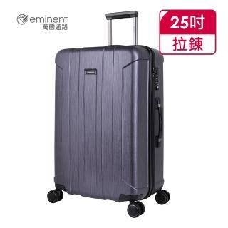 【eminent 萬國通路】官方旗艦館 - 25吋 絢麗拉絲防爆拉鍊PC行李箱 KG95(藍色拉絲)