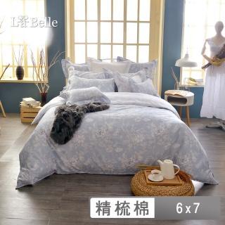 【La Belle】《漫花飛舞》雙人 天絲舖棉防蹣抗菌吸濕排汗 精梳棉四季兩用被(6X7尺)