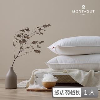【MONTAGUT 夢特嬌】飯店款30%羽絨枕(買一送一)
