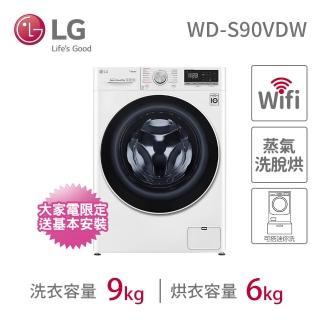 【LG 樂金】9公斤◆WiFi蒸氣洗脫烘變頻滾筒洗衣機(WD-S90VDW)