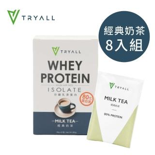 【台灣 Tryall】全分離乳清蛋白-經典奶茶(8包/盒)