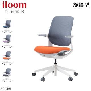 【iloom 怡倫家居】Oliver Mesh 人體工學 透氣 電腦椅 - 旋轉型 - 多色可選(辦公椅/人體工學椅)