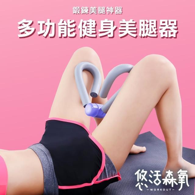 【樂居家】多功能美腿健身器(美腿器