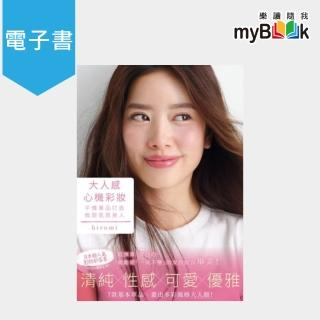 【myBook】大人感心機彩妝(電子書)