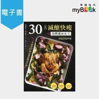 【myBook】30天減醣快瘦:美國瘦身女王的125道料理,一年減重57kg的健康餐桌計畫(電子書)