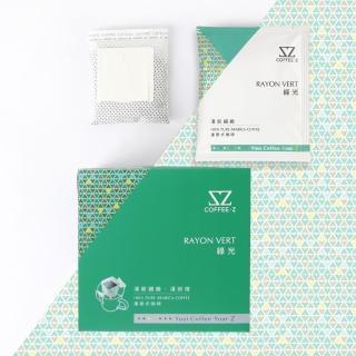 【COFFEE•Z-週期購】綠光手沖咖啡濾掛包 40入/盒(by 湛盧咖啡)