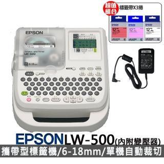 【三年保固超值組】贈3捲標籤帶【EPSON】LW-500 可攜式標籤印表機