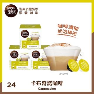 【Nestle 雀巢】Dolce Gusto卡布奇諾咖啡膠囊(16顆x3盒)