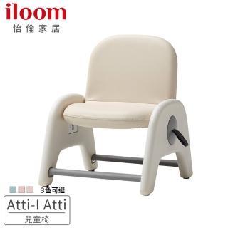 【iloom 怡倫家居】Atti-I Atti chair 兒童椅(藍色)
