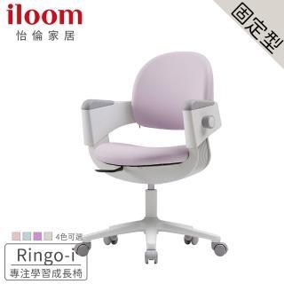 【iloom 怡倫家居】Ringo-i 一秒收心-固定型 專注學習兒童成長椅 多色可選(固定椅 學習椅 兒童椅 成長椅)