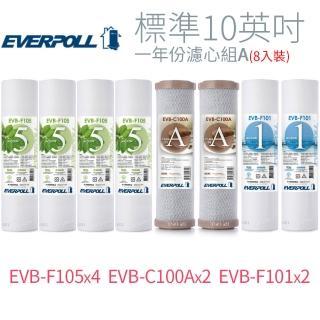 【EVERPOLL】標準10英吋 一年份濾心組A(8入)