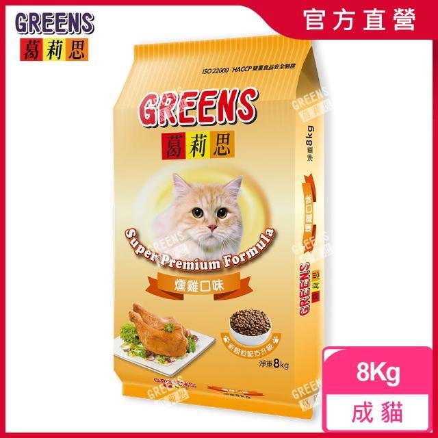 【葛莉思】貓食-燻雞口味8Kg(完整營養、均衡配方)/