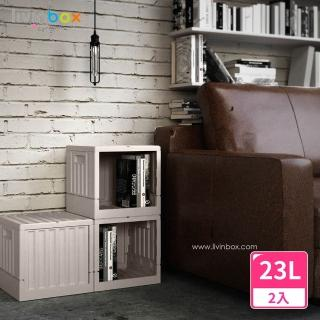 【livinbox 樹德】CARGO貨櫃收納椅-小 2入 FB-3232(輕工業風/可堆疊/可折疊/上開式/收納箱)