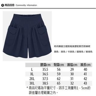 【樂邦】寬鬆時尚百搭褲裙2入(褲裙 短褲 裙子 百搭)