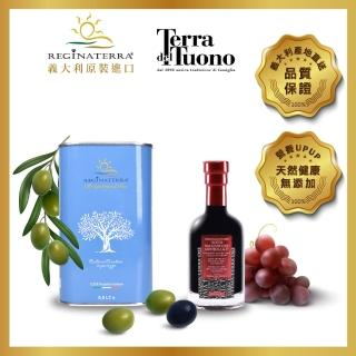 【Reginaterra王后之地】義大利油醋組-冷壓初榨新鮮橄欖油500ml+10年巴薩米克醋Aged100ml