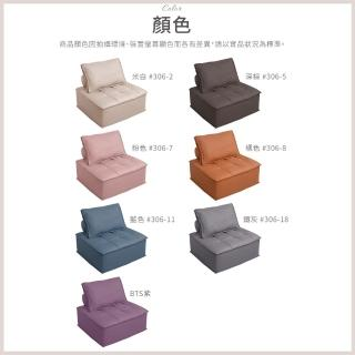 【IHouse】巴斯 現代風 舒適貓抓布 小沙發/懶人/休閒沙發