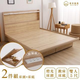 【本木】艾拉菈 北歐插座LED燈房間二件組收納升級款 床頭+收納掀床(雙人5尺)