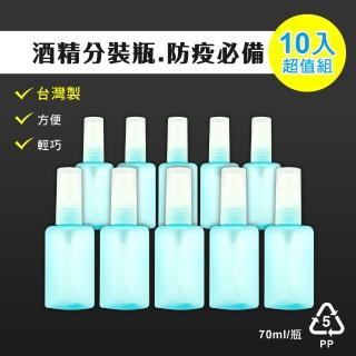 【Traveler】TB多功能噴瓶70ml/TB367(藍)x10入(PP 酒精消毒 防疫)(PP 化妝水 分裝瓶 酒精消毒 防蚊液)