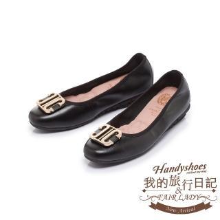 【FAIR LADY】我的旅行日記-通勤增高版 輕奢金屬飾釦真皮圓頭平底鞋(黑、502238)