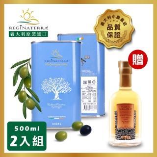 【Reginaterra王后之地】義大利普利亞產地冷壓初榨新鮮橄欖油2入組(贈:雷霆之地5年白色巴薩米克醋100ml)