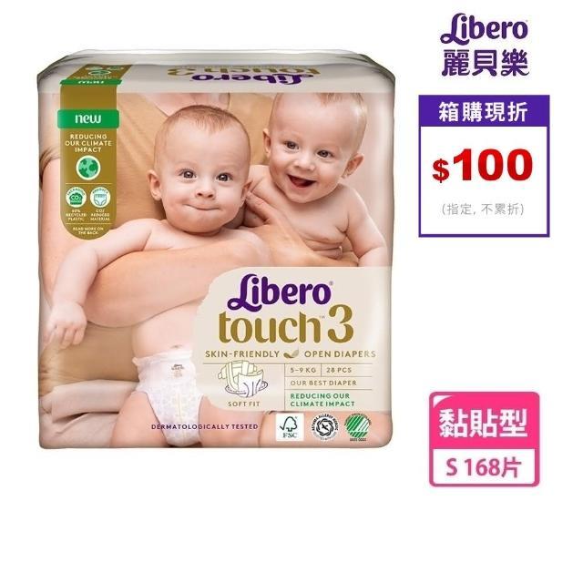 【麗貝樂】Touch嬰兒尿布/紙尿褲