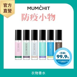 【MUMCHIT】衣物香水70ml(芳香噴霧 除臭 去異味 香氛 韓國原裝)