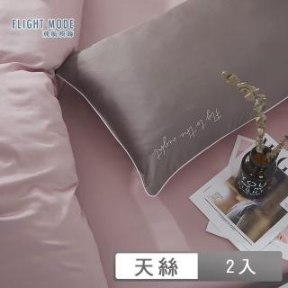 【飛航模飾】100%天絲雙素色枕頭套兩入(獨家刺繡滾繩款/多色任選)
