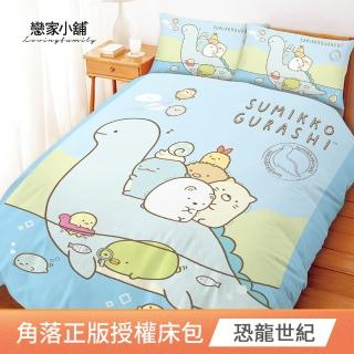 【戀家小舖】台灣製角落正版授權枕套床包組 多款任選(雙人)