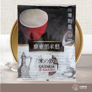 【台灣穀堡】藜麥黑米麩(穀物沖泡飲)