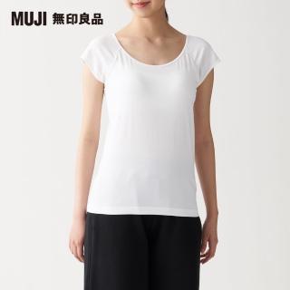 【MUJI 無印良品】女棉混蠶絲有杯法式袖T恤(共2色)
