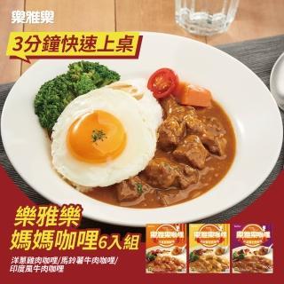 【樂雅樂 RoyalHost】人氣熱銷咖哩調理包6入(任選)