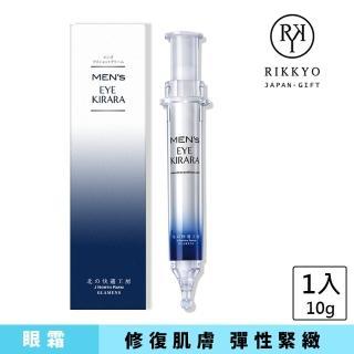 【北的快適工房】MENS KIRARA男性專用活力眼霜(魚尾紋#黑眼圈#男性保養#抗老眼霜#日本原裝#父親節禮物)