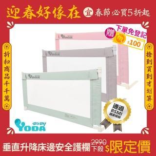 【yoda】垂直升降床邊護欄(三款可選)