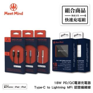 【Meet Mind】Apple Type-C to Lightning MFi 編織線+18W PD/QC快速充電組