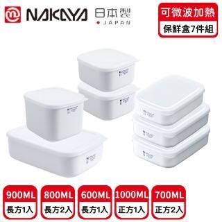 【日本NAKAYA】日本製可微波加熱長方形/方形保鮮盒超值7件組(保鮮 微波 日本製)