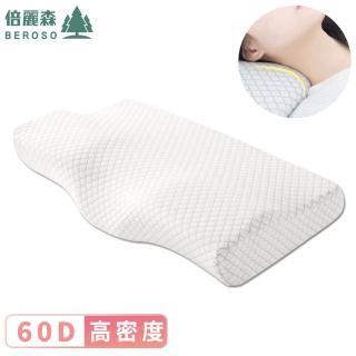 【Beroso 倍麗森】風行韓國釋壓人體工學防鼾防側翻碟型記憶枕(60CM-618年中慶建議推薦適用送禮)