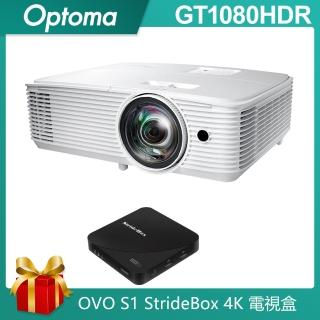 【OPTOMA】高亮度短焦家庭娛樂投影機(GT1080HDR)+【OVO】S1 StrideBox 4K 電視盒