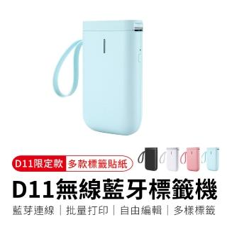 【精臣】D11無線藍牙標籤機