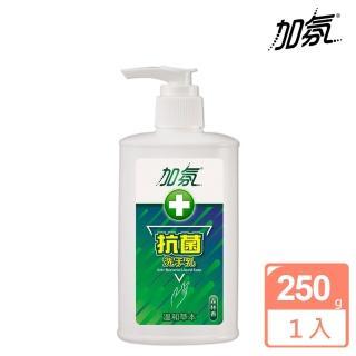 【加氛】抗菌洗手乳 溫和草本-250g