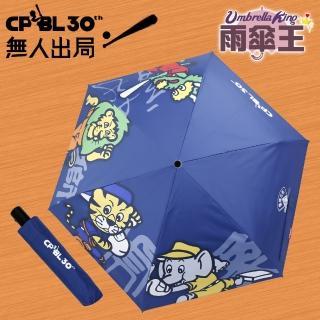 【雨傘王】《雨傘王X中華職棒無人出局手開折傘》龍獅虎象隊 你支持誰(終身免費維修)