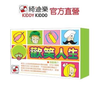 【Kiddy Kiddo綺迪樂】歡笑人生(親子桌遊、卡牌遊戲)