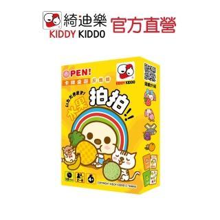 【Kiddy Kiddo】OPEN小將水果拍拍(親子桌遊、卡牌遊戲)