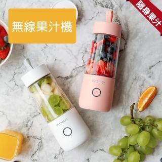 【Vitamer】USB隨手榨汁杯(攜帶型榨果汁機/自動榨汁機)