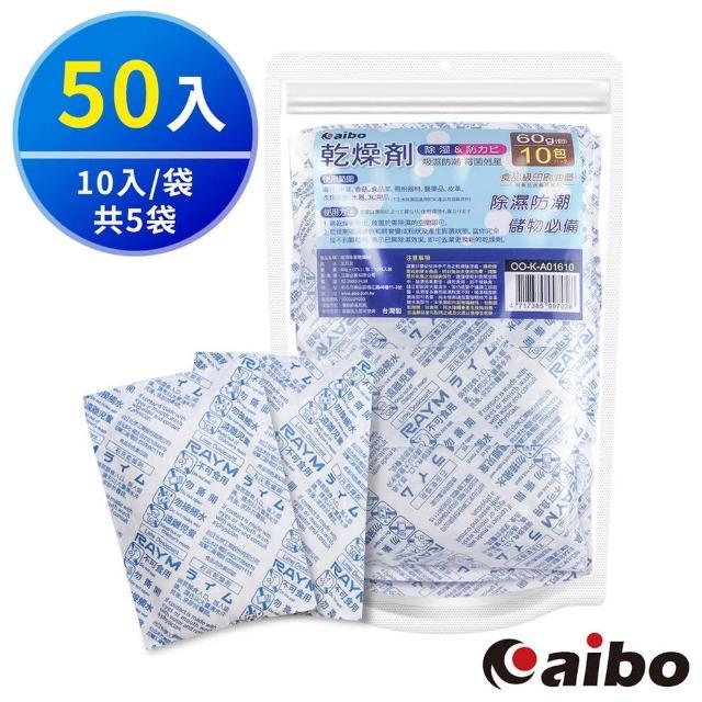 【aibo】吸濕除霉乾燥劑60g-50入(台灣製)/