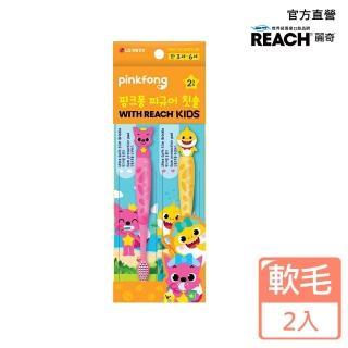 【麗奇】REACH麗奇(碰碰狐兒童造型牙刷 2入)