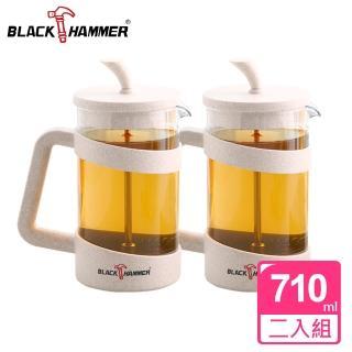 【BLACK HAMMER_買1送1】博思耐熱玻璃濾壓壺710ml